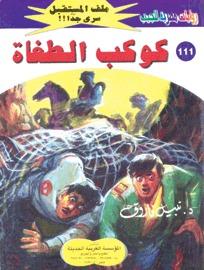 صورة رواية كوكب الطغاة (ملف المستقبل 111) – نبيل فاروق