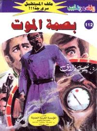 صورة رواية بصمة الموت (ملف المستقبل 112) – نبيل فاروق