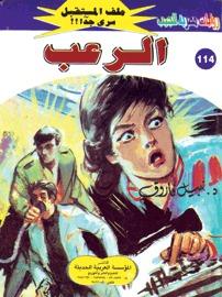 صورة رواية الرعب (ملف المستقبل 114) – نبيل فاروق