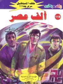 صورة رواية ألف عصر (ملف المستقبل 118) – نبيل فاروق
