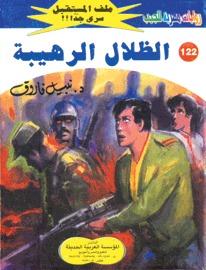 صورة رواية الظلال الرهيبة (ملف المستقبل 122) – نبيل فاروق