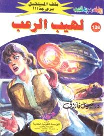 صورة رواية لهيب الرعب (ملف المستقبل 126) – نبيل فاروق