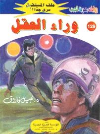 Photo of رواية وراء العقل (ملف المستقبل 129) – نبيل فاروق