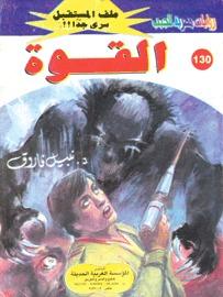 صورة رواية القوة (ملف المستقبل 130) – نبيل فاروق