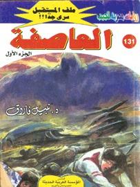 صورة رواية العاصفة (ملف المستقبل 131) – نبيل فاروق