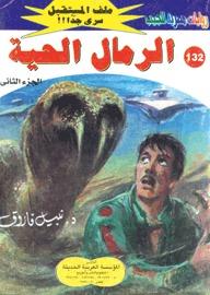 صورة رواية الرمال الحية (ملف المستقبل 132) – نبيل فاروق