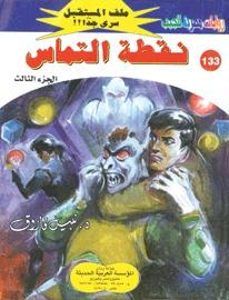صورة رواية نقطة التماس (ملف المستقبل 133) – نبيل فاروق