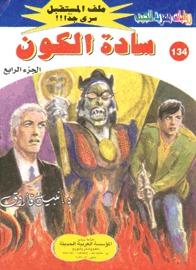 صورة رواية سادة الكون (ملف المستقبل 134) – نبيل فاروق