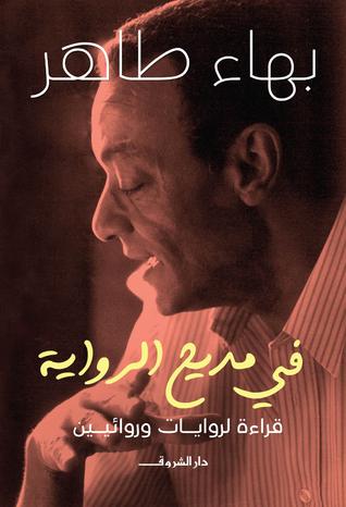 صورة كتاب في مديح الرواية – بهاء طاهر