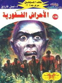 Photo of رواية الأحراش الفسفورية (ملف المستقبل 136) – نبيل فاروق