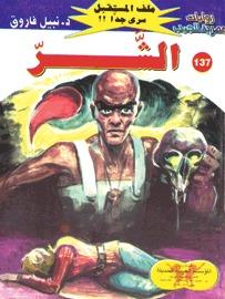 صورة رواية الشر (ملف المستقبل 137) – نبيل فاروق