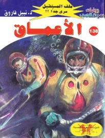 صورة رواية الأعماق (ملف المستقبل 138) – نبيل فاروق