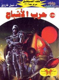صورة رواية حرب الأشباح (ملف المستقبل 139) – نبيل فاروق