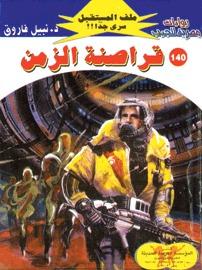 صورة رواية قراصنة الزمن (ملف المستقبل 140) – نبيل فاروق