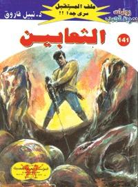 صورة رواية الثعابين (ملف المستقبل 141) – نبيل فاروق