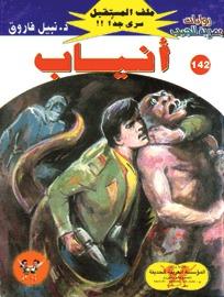 صورة رواية أنياب (ملف المستقبل 142) – نبيل فاروق