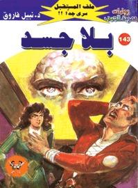 صورة رواية بلا جسد (ملف المستقبل 143) – نبيل فاروق