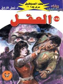 صورة رواية العقل (ملف المستقبل 144) – نبيل فاروق