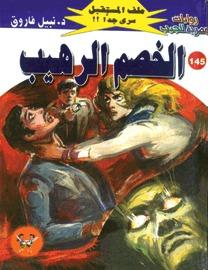 صورة رواية الخصم الرهيب (ملف المستقبل 145) – نبيل فاروق
