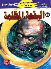 صورة رواية البقعة المظلمة (ملف المستقبل 146) – نبيل فاروق