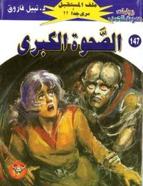 صورة رواية الصحوة الكبرى (ملف المستقبل 147) – نبيل فاروق