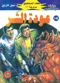 صورة رواية عودة الشر (ملف المستقبل 148) – نبيل فاروق