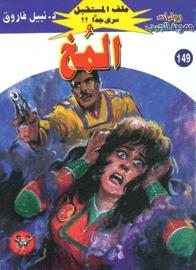 صورة رواية المخ (ملف المستقبل 149) – نبيل فاروق