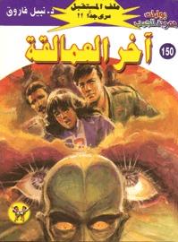 صورة رواية آخر العمالقة (ملف المستقبل 150) – نبيل فاروق