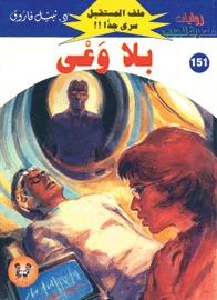 صورة رواية بلا وعي (ملف المستقبل 151) – نبيل فاروق