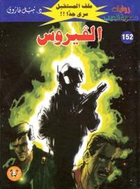 صورة رواية الفيروس (ملف المستقبل 152) – نبيل فاروق