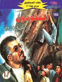 صورة رواية المفقودون (ملف المستقبل 153) – نبيل فاروق