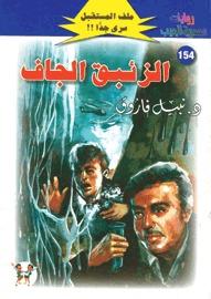 صورة رواية الزئبق الجاف (ملف المستقبل 154) – نبيل فاروق