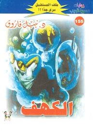 صورة رواية الكهف (ملف المستقبل 155) – نبيل فاروق