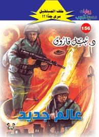 صورة رواية عالم جديد (ملف المستقبل 156) – نبيل فاروق