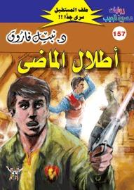 صورة رواية أطلال الماضى (ملف المستقبل 157) – نبيل فاروق