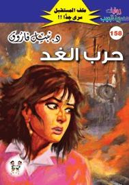 صورة رواية حرب الغد (ملف المستقبل 158) – نبيل فاروق