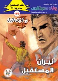 صورة رواية نيران المستقبل (ملف المستقبل 159) – نبيل فاروق