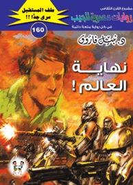 صورة رواية نهاية العالم (ملف المستقبل 160) – نبيل فاروق