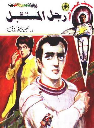 صورة رواية رجل المستقبل (سيف العدالة 1) – نبيل فاروق