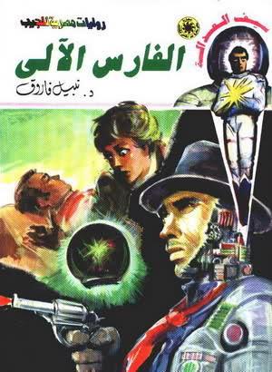 صورة رواية الفارس الآلي (سيف العدالة 2) – نبيل فاروق