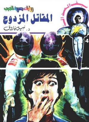 صورة رواية المقاتل المزدوج (سيف العدالة 4) – نبيل فاروق