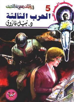 صورة رواية الحرب الثالثة (سيف العدالة 5) – نبيل فاروق
