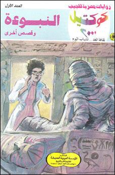 صورة رواية النبوءة (كوكتيل 2000 العدد 1) – نبيل فاروق