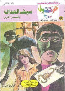 صورة رواية سيف العدالة (كوكتيل 2000 العدد 2) – نبيل فاروق