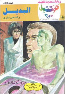 صورة رواية البديل (كوكتيل 2000 العدد 3) – نبيل فاروق