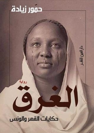 صورة رواية الغرق (حكايات القهر والونس) – حمور زيادة