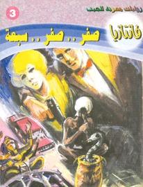 صورة رواية صفر.. صفر.. سبعة (سلسلة فانتازيا 3) – أحمد خالد توفيق