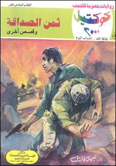 صورة رواية ثمن الصداقة (كوكتيل 2000 العدد 11) – نبيل فاروق