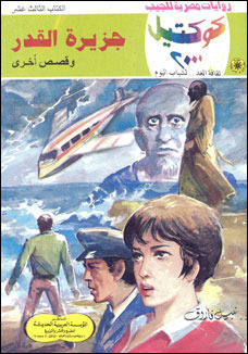 صورة رواية جزيرة القدر (كوكتيل 2000 العدد 13) – نبيل فاروق