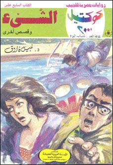 صورة رواية الشيء (كوكتيل 2000 العدد 17) – نبيل فاروق